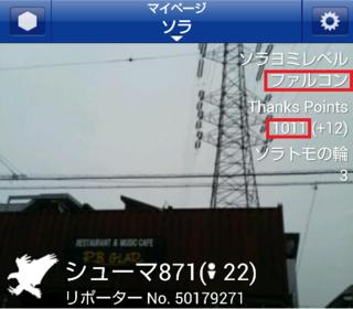 Screenshot_2013-10-01-09-22-58.png