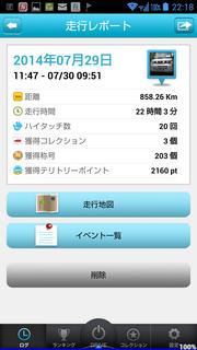 Screenshot_2014-08-14-22-18-09.png